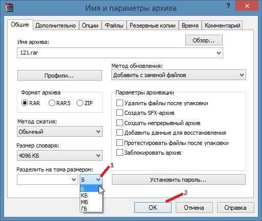 Скачать распаковщик файлов WinRAR бесплатно