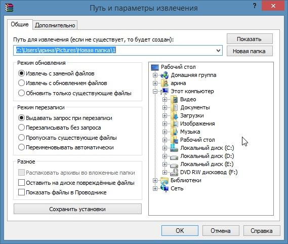 Скачать WinRAR archiver