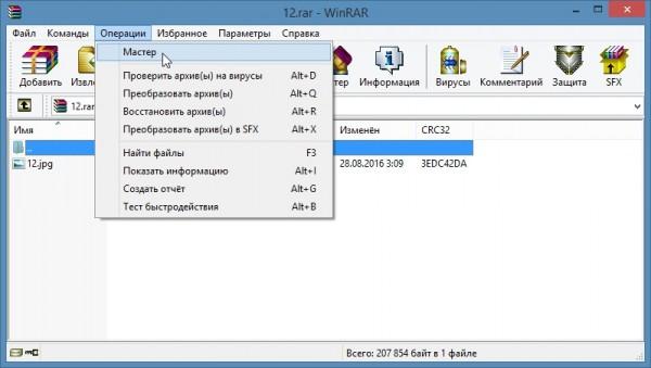 Разархиватор WinRAR скачать бесплатно
