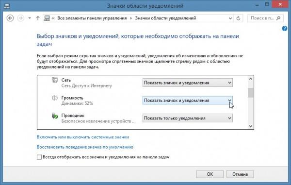 Если заикается звук то включите аппаратное ускорение звука Windows