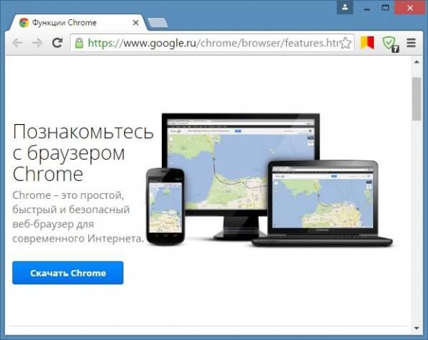 Гугл хром скачать установочный файл