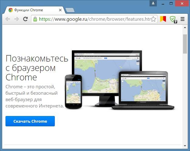 Google chrome скачать бесплатно последняя русская версия.
