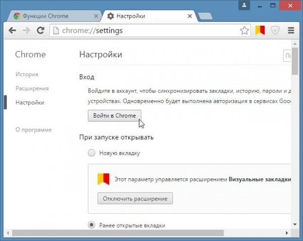 Синхронизация закладок Google Chrome