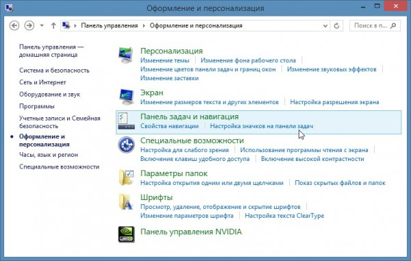 Пропала панель звука Windows 7