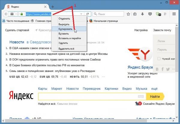 Как и в мозиле устанавливается Яндекс стартовая страница в опере