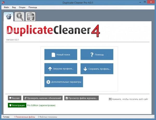 Этой версии Duplicate Cleaner 4 лицензионный ключ не нужен