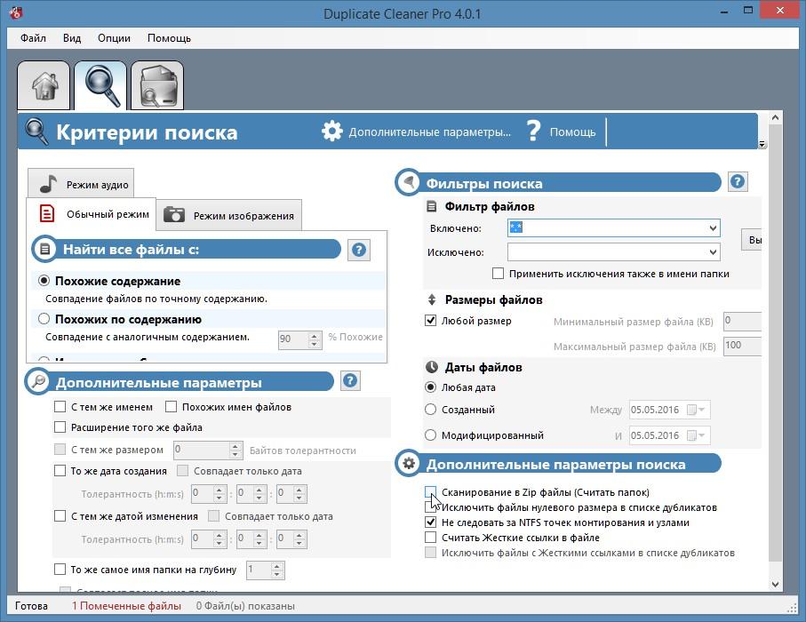 Программа удаление дубликатов файлов скачать бесплатно