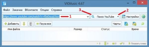 Скачать программу VKMusic 4 бесплатно