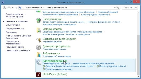 Через Администрирование можно открыть конфигурацию системы Windows 7