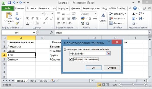 Создать выпадающий список в Excel с условием