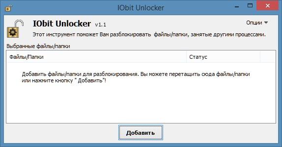 Скачать программу для удаления неудаляемых файлов IObit Unlocker