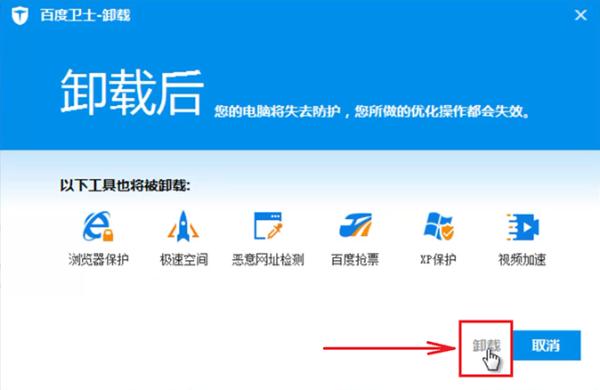 Как удалить китайскую программу с синим щитом