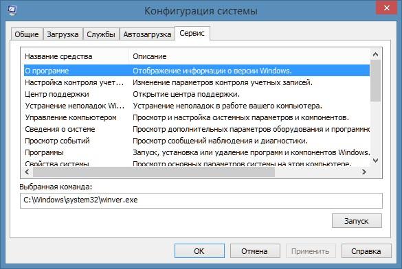 MSConfig Windows 8 как зайти