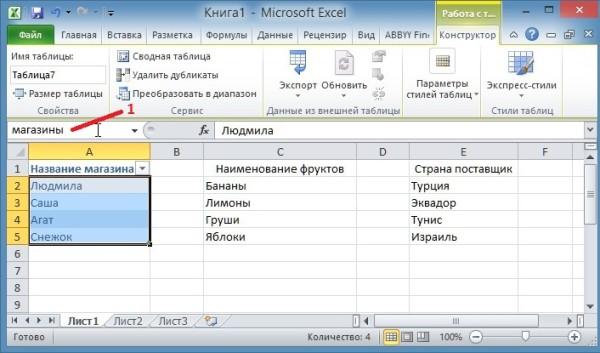 Как добавить выпадающий список в Excel