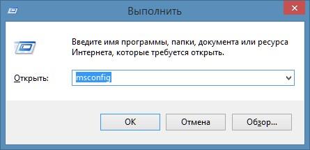 MSConfig Windows 7 как зайти