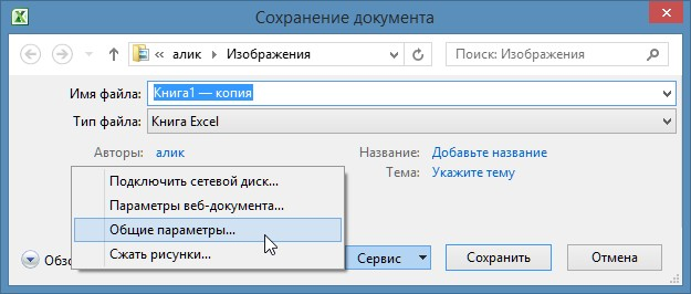 Как запаролить файл excel