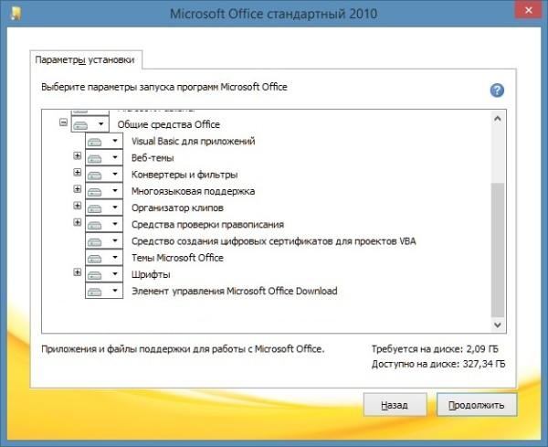 Скачать Microsoft Office 2010 бесплатно для Windows