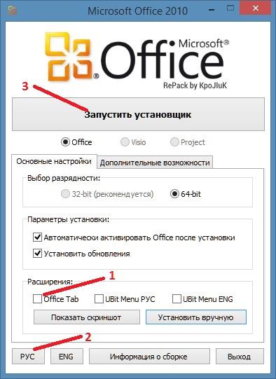 Полный пакет Майкрософт офис 2010 скачать бесплатно