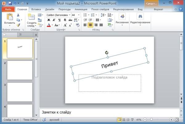 Создание презентации в PowerPoint пошаговое руководство