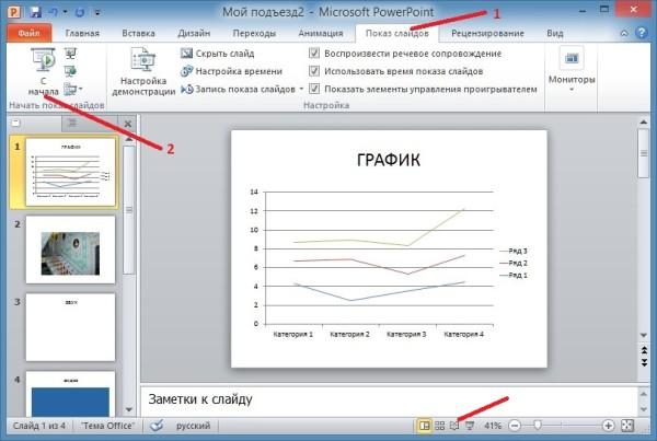 Показ слайдов в PowerPoint клавиша F5