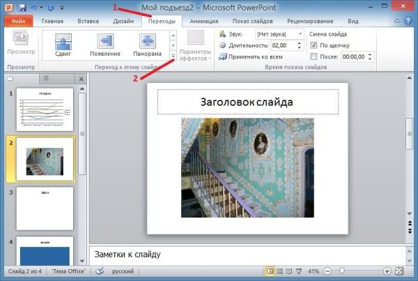 Красивая презентация в PowerPoint как сделать