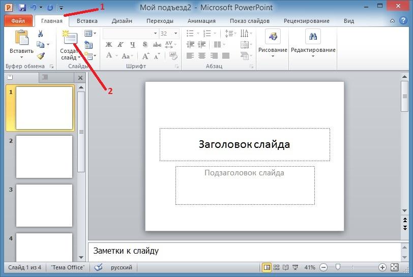 Как сделать презентацию инструкция