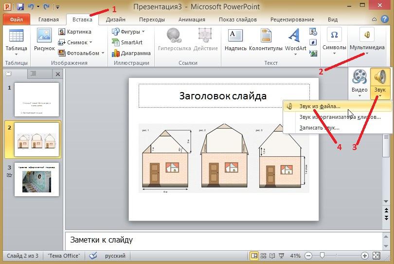 Как сделать презентация на повер поинт - Zerli.ru