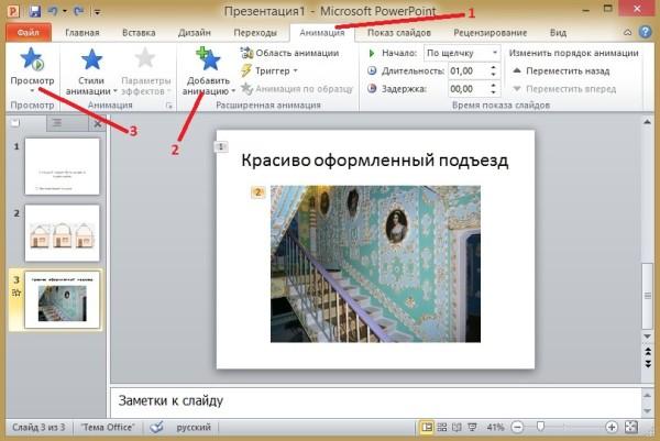 Настройка анимации в PowerPoint