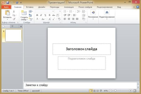 Скачать Повер Пойнт 2010 бесплатно русская версия