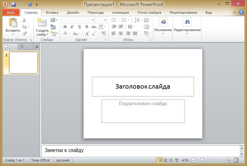 Как сделать выноски в презентации