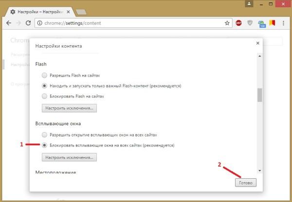 Как удалить рекламу в Google Chrome