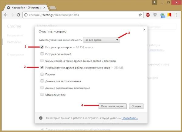Как почистить кэш в хроме горячие клавиши Ctrl+Shift+Delete