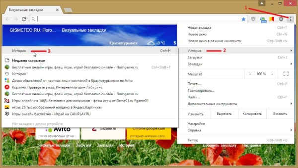 Восстановить вкладки для Google Chrome