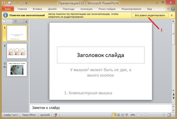 Редактор PowerPoint