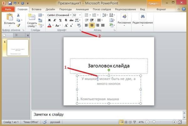 Как работать в PowerPoint