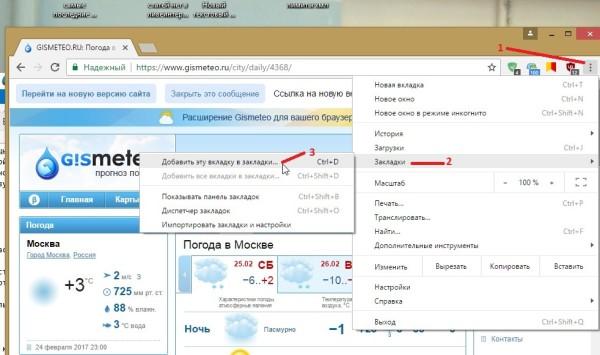 Скачать закладки для Google Chrome