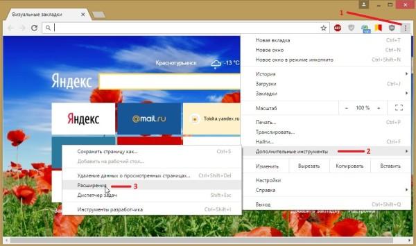 Скачать Яндекс закладки для Google Chrome
