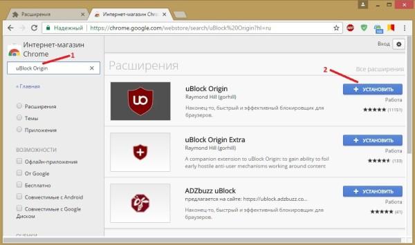 Как удалить рекламу в браузере Chrome