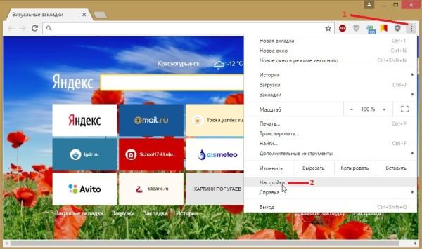Chrome вкладки
