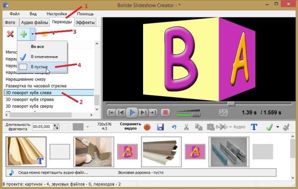 Как сделать слайд шоу на компьютере