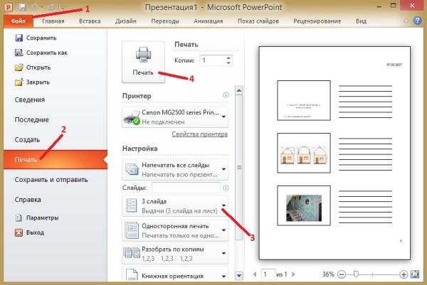 PowerPoint печать