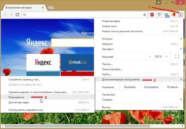 Как избавиться от рекламы в браузере Chrome