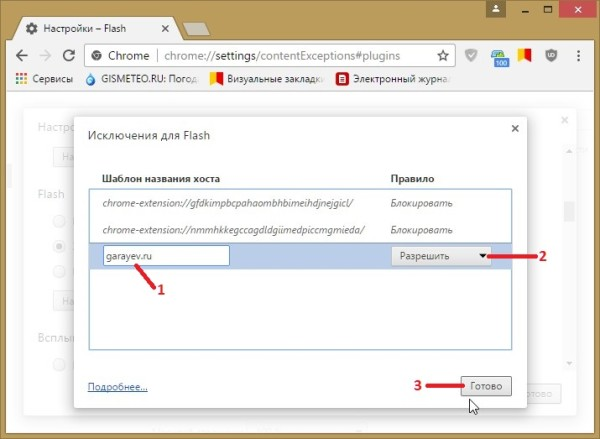 В Google Chrome plugins Adobe Flash настраиваем