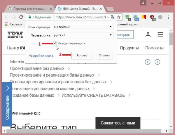 Как переводить страницу в гугл хром