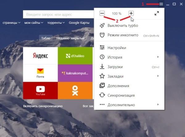 Как увеличить шрифт на странице Яндекс