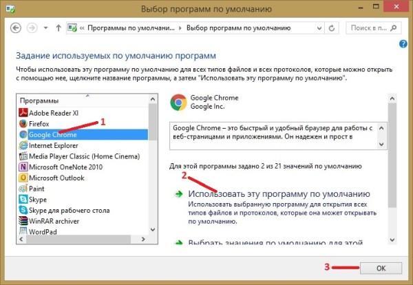 Как сделать гугл хром главным браузером