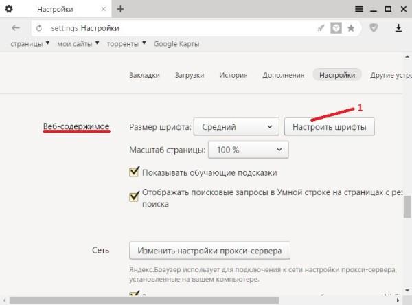 Как уменьшить шрифт в браузере Яндекс