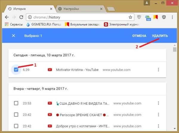 Как удалить историю в гугл хром