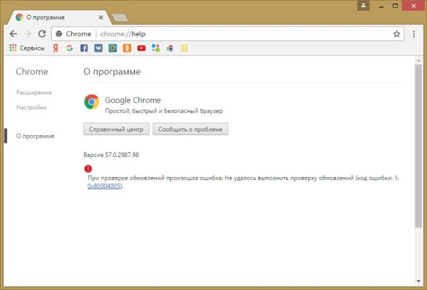 Chrome portable скачать