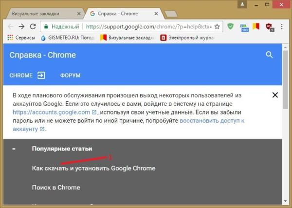 Обновление Google Chrome последняя версия